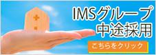 IMSグループ中途採用