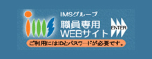 IMSグループ職員専用WEBサイト