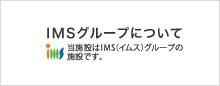 IMSグループについて